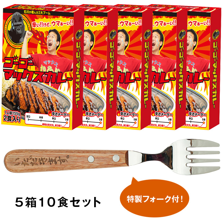 ゴーゴーマックスカレー 辛口 5箱(10食)セット 特製フォーク付_0