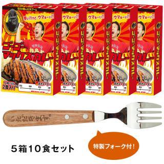 ゴーゴーマックスカレー 辛口 5箱(10食)セット 特製フォーク付