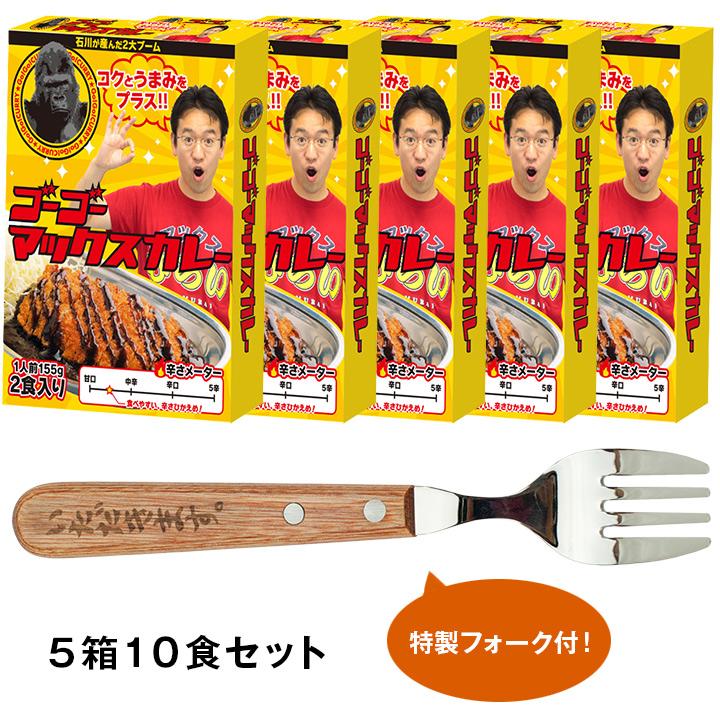 ゴーゴーマックスカレー 甘口 5箱(10食)セット 特製フォーク付_0