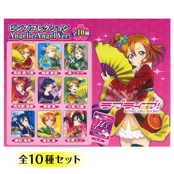 ラブライブ! ピンズコレクション 10種セット Angelic Angel Ver._0