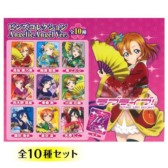ラブライブ! ピンズコレクション 10種セット Angelic Angel Ver.