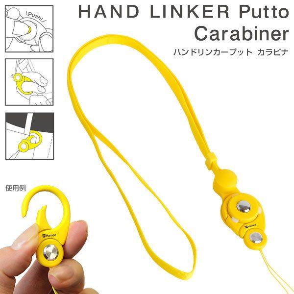 ワンタッチで取り外せるネックストラップ HandLinker Putto Carabiner イエロー_0