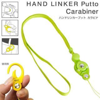 ワンタッチで取り外せるネックストラップ HandLinker Putto Carabiner グリーン