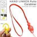 ワンタッチで取り外せるネックストラップ HandLinker Putto Carabiner オレンジ