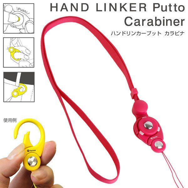 ワンタッチで取り外せるネックストラップ HandLinker Putto Carabiner ホットピンク_0