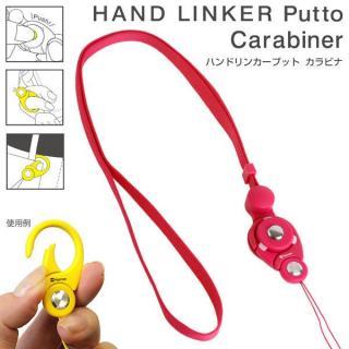 ワンタッチで取り外せるネックストラップ HandLinker Putto Carabiner ホットピンク