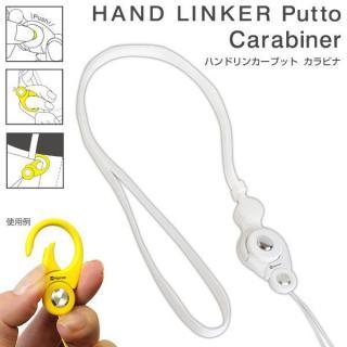 ワンタッチで取り外せるネックストラップ HandLinker Putto Carabiner ホワイト