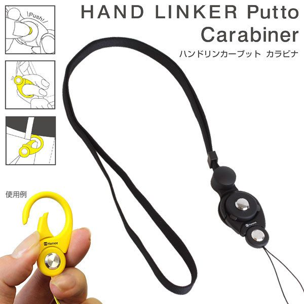 ワンタッチで取り外せるネックストラップ HandLinker Putto Carabiner ブラック