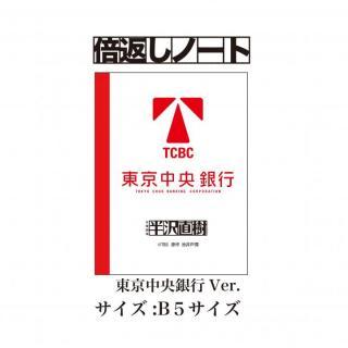 日曜劇場「半沢直樹」 ノート(東京中央銀行.Ver) やられたら、やり返す!倍返しだ!