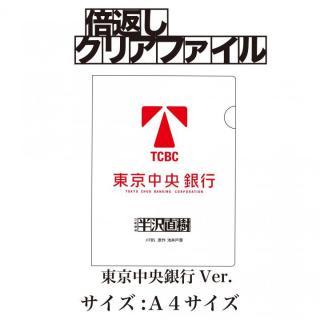 日曜劇場「半沢直樹」 クリアファイル(東京中央銀行.Ver) やられたら、やり返す!倍返しだ!