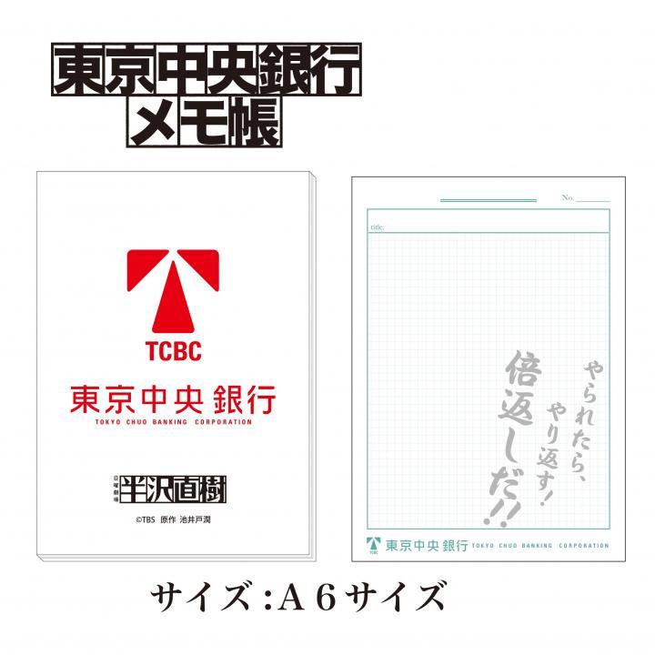 日曜劇場「半沢直樹」 東京中央銀行メモ帳 やられたら、やり返す!倍返しだ!