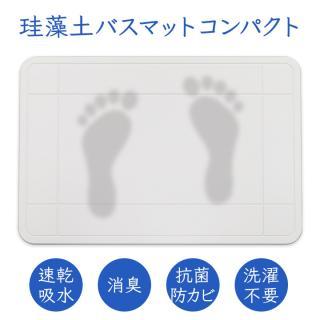 珪藻土バスマット「吸まっくす」コンパクト【9月上旬】