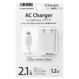 Lightning コンパクトAC充電器 2.1A 1.2m ホワイト