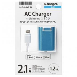 Lightning コンパクトAC充電器 2.1A 1.2m ブルー
