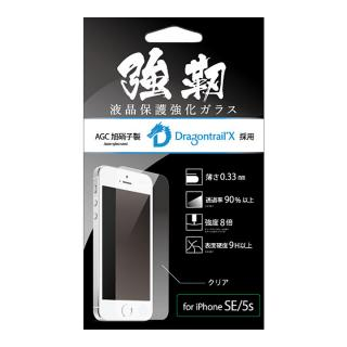 [0.33mm]ドラゴントレイルX 液晶保護強化ガラス「強靭」 クリア iPhone SE/5s