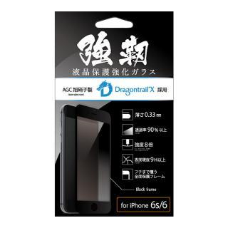 [0.33mm]ドラゴントレイルX 全面保護強化ガラス「強靭」  ブラック  iPhone 6s/6