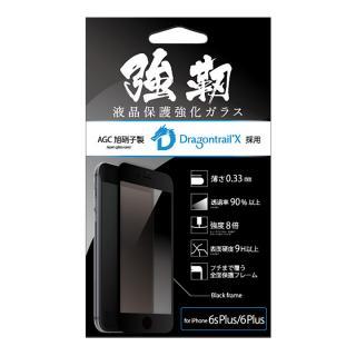 [設立記念セール][0.33mm]ドラゴントレイルX 全面保護強化ガラス「強靭」ブラック  iPhone 6s Plus/6 Plus