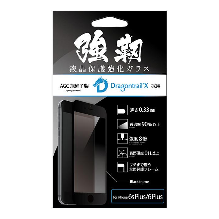 [新iPhone記念特価][0.33mm]ドラゴントレイルX 全面保護強化ガラス「強靭」ブラック  iPhone 6s Plus/6 Plus