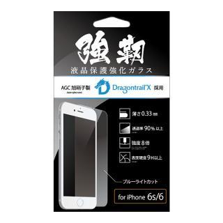[設立記念セール][0.33mm]ドラゴントレイルX 液晶保護強化ガラス「強靭」  ブルーライトカット  iPhone 6s/6