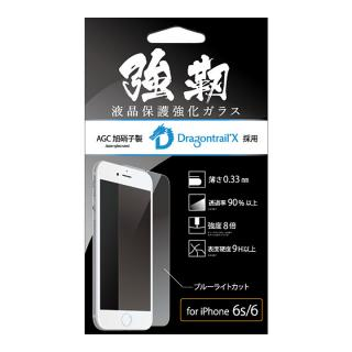 [0.33mm]ドラゴントレイルX 液晶保護強化ガラス「強靭」  ブルーライトカット  iPhone 6s/6
