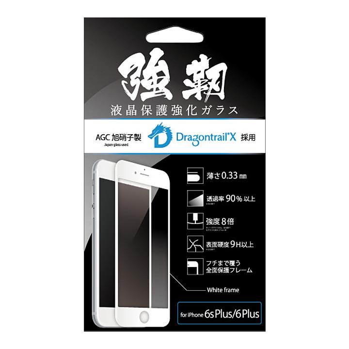 [0.33mm]ドラゴントレイルX 全面保護強化ガラス「強靭」 ホワイト  iPhone 6s Plus/6 Plus