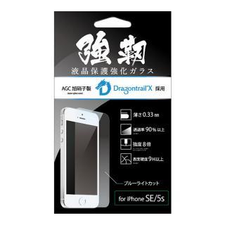 [8月特価][0.33mm]ドラゴントレイルX 液晶保護強化ガラス「強靭」 ブルーライトカット iPhone SE/5s