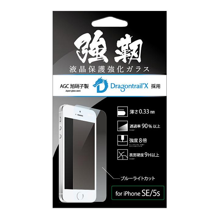 [5月特価][0.33mm]ドラゴントレイルX 液晶保護強化ガラス「強靭」 ブルーライトカット iPhone SE/5s