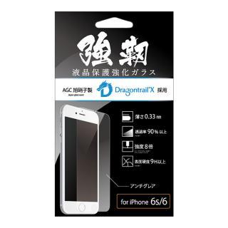 [設立記念セール][0.33mm]ドラゴントレイルX 液晶保護強化ガラス「強靭」  アンチグレア  iPhone 6s/6