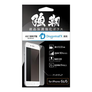 iPhone6s/6 フィルム [0.33mm]ドラゴントレイルX 液晶保護強化ガラス「強靭」  アンチグレア  iPhone 6s/6