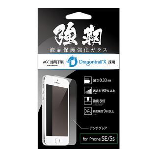 [0.33mm]ドラゴントレイルX 液晶保護強化ガラス「強靭」 アンチグレア iPhone SE/5s