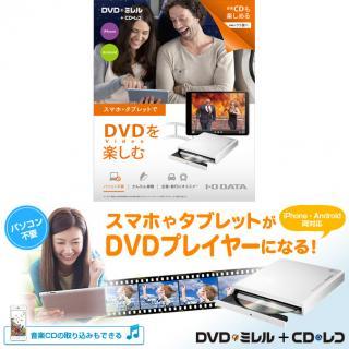 スマホやタブレットがDVDプレイヤーになる DVDミレル_4