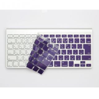 キースキン Apple Wireless Keyboard用 キーボードカバー バイオレット