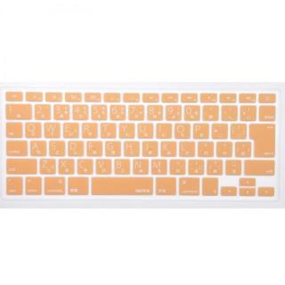 キースキン MacBook Air 13 Pro Retinaディスプレイ用 キーボードカバー オレンジ