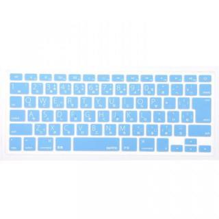 キースキン MacBook Air 13 Macbook Pro Retinaディスプレイ用 キーボードカバー ブルー