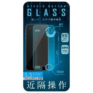 「戻る」ボタンを追加! ステルスボタン強化ガラス 0.33mm iPhone 6s Plus/6 Plus