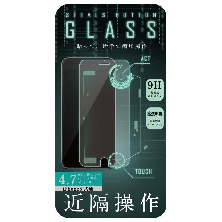 iPhone6s/6 フィルム 「戻る」ボタンを追加! ステルスボタン強化ガラス 0.33mm iPhone 6s/6_0