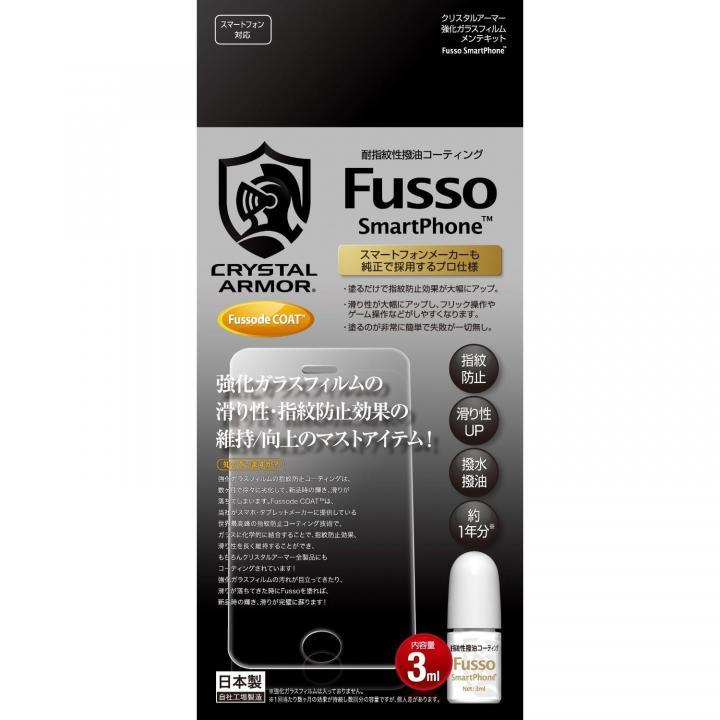 塗るだけで指紋防止 クリスタルアーマー 強化ガラスフィルムメンテキット Fusso SmartPhone_0