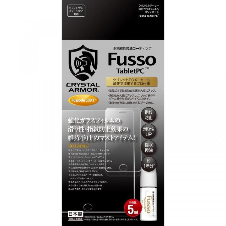 クリスタルアーマー 強化ガラスフィルムメンテキット Fusso TabletPC_0