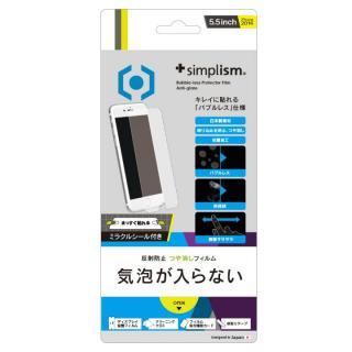 [新iPhone記念特価]バブルレスフィルム(抗菌・防指紋) つや消し iPhone 6s Plus/6 Plus
