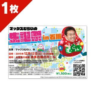 【10月上旬】マックスむらい生誕祭 in 石川 チケット 1枚