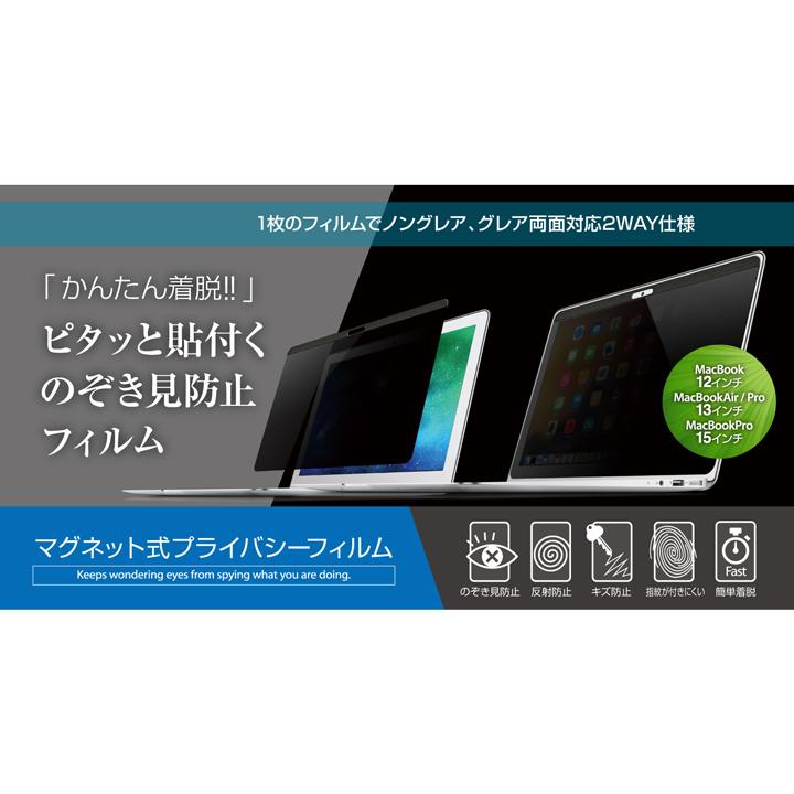 マグネット式プライバシーフィルム for MacBook 12インチ用 覗き見防止フィルム