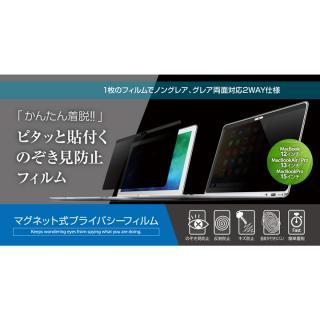 マグネット式プライバシーフィルム for MacBook Air/Pro 13インチ用 覗き見防止フィルム