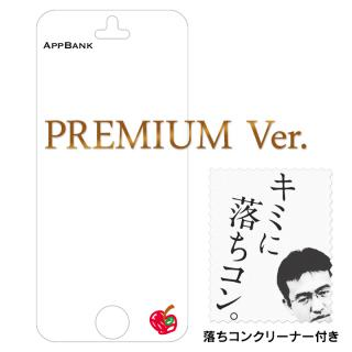 マックスむらいのプレミアムアンチグレアフィルム  AppBank版 iPhone SE/5s/5c/5対応