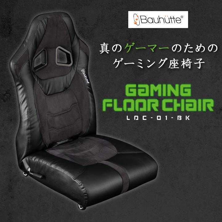 Bauhutte ゲーミング座椅子