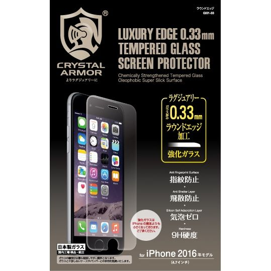 iPhone8/7 フィルム [0.33mm]クリスタルアーマー ラウンドエッジ強化ガラス iPhone 8/7_0