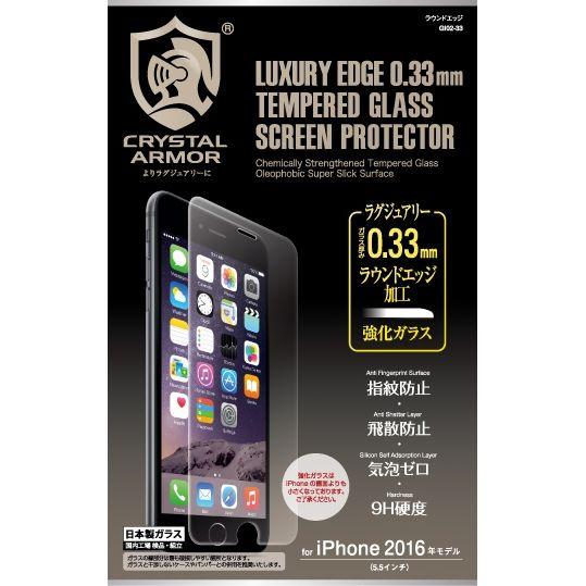 iPhone8 Plus/7 Plus フィルム [0.33mm]クリスタルアーマー ラウンドエッジ強化ガラス iPhone 8 Plus/7 Plus_0