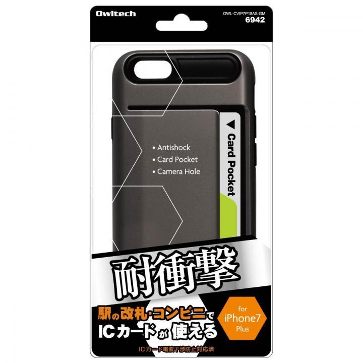 カードホルダー付耐衝撃ケース ガンメタルグレー iPhone 7 Plus