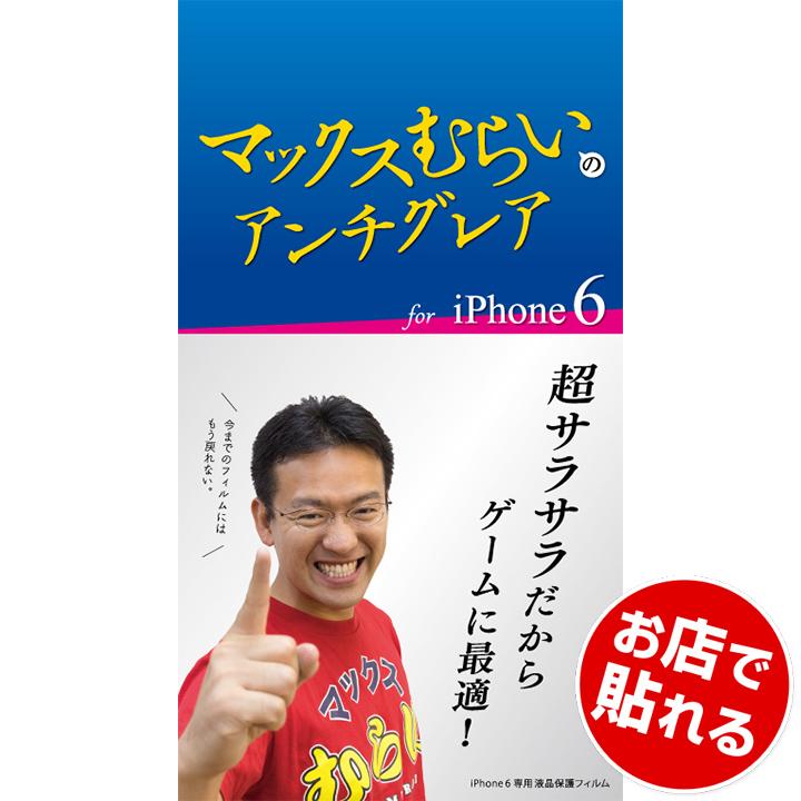 マックスむらいのアンチグレア iPhone 6s/6