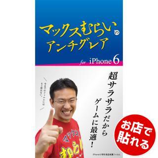 マックスむらいのアンチグレアフィルム iPhone 6s/6【9月上旬】