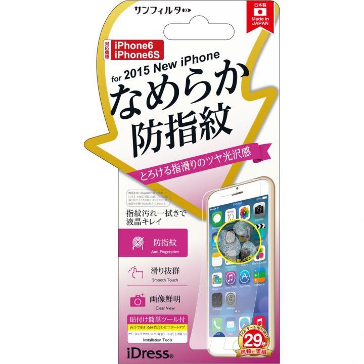 iPhone6s フィルム iDress 液晶保護フィルム なめらか防指紋 iPhone 6s/6_0